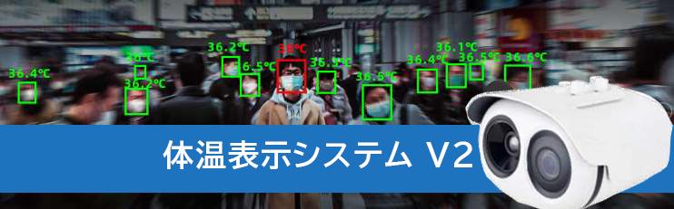 体温測定システム